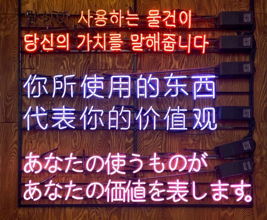 intervista traaduttori coreano cinese giapponese